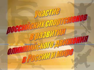 Участие  российских спортсменов  в развитии  олимпийского движения  в России и мире