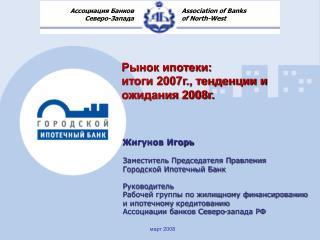 Рынок ипотеки: итоги 2007г., тенденции и ожидания 2008г.