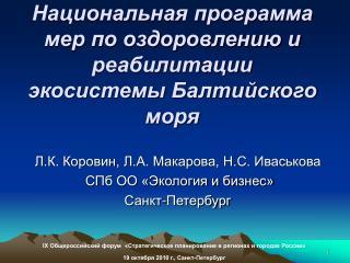 Национальная программа мер по оздоровлению и реабилитации экосистемы Балтийского моря