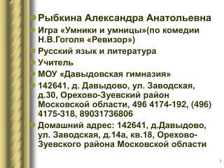 Рыбкина Александра Анатольевна Игра «Умники и умницы»(по комедии Н.В.Гоголя «Ревизор»)