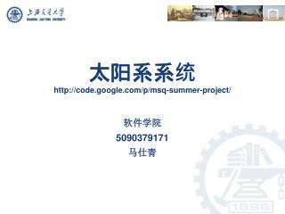 太阳系系统 code.google/p/msq-summer-project/