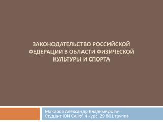 Законодательство Российской Федерации в области физической культуры и спорта