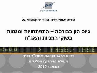 הועידה השנתית למימון תאגידי של  DC Finance גיוס הון בבורסה – התפתחויות ומגמות בשוקי המניות והאג
