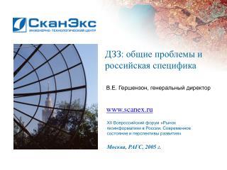 ДЗЗ: общие проблемы и российская специфика