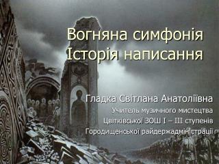 Вогняна симфонія Історія  написання