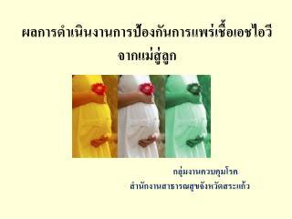 ผลการดำเนินงานการป้องกันการแพร่เชื้อเอชไอวี จากแม่สู่ลูก