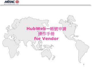 HubWeb— 帳號申請 操作手冊 for Vendor