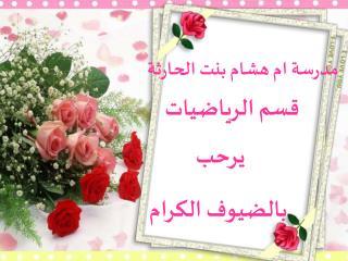 مدرسة ام هشام بنت الحارثة