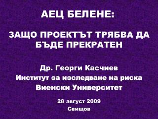 АЕЦ БЕЛЕНЕ :