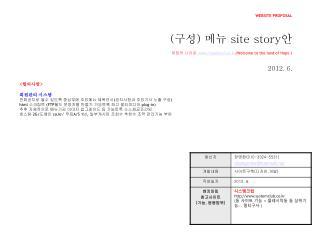 WEBSITE PROPOSAL ( 구성 )  메뉴  site story 안
