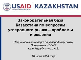Законодательная база Казахстана по вопросам углеродного рынка – проблемы и решения