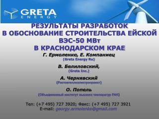 Г .  Ермоленко , E.  Компаниец (Greta Energy Ru) В .  Белиловский , (Greta Inc.)