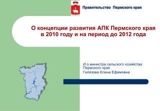 О концепции развития АПК Пермского края  в 2010 году и на период до 2012 года