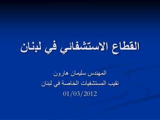 القطاع الاستشفائي في لبنان