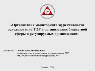 Докладчик: Попова Алла Геннадьевна начальник отдела мониторинга и нормирования ТЭР