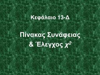 Κεφάλαιο  13- Δ