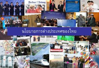 นโยบายการต่างประเทศของไทย