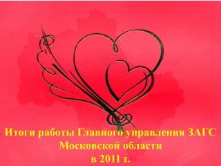 Итоги работы Главного управления ЗАГС Московской области  в 2011 г.