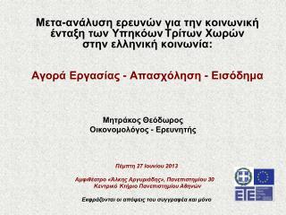 Μετα-ανάλυση ερευνών για την κοινωνική ένταξη των ΥπηκόωνΤρίτων Χωρών στηνελληνική κοινωνία :