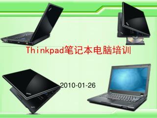 Thinkpad 笔记本电脑培训