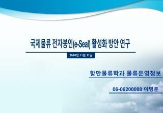 국제물류 전자봉인 (e-Seal)  활성화 방안 연구