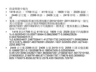 投資學期中報告 1419  新紡 、  1709 和益 、  4119 旭富 、  1809 中釉 、  2029 盛餘 、
