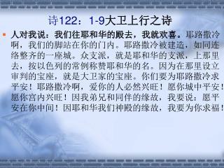 诗 122 : 1-9 大卫上行之诗