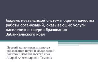 Первый заместитель министра образования науки и молодежной политики Забайкальского края