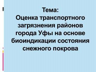Исполнитель: Еркеева Алия, воспитанница объединения «Цитогенетик» МОУ ДОД ДЭБЦ «Белая река»