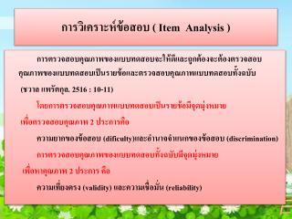 การ วิเคราะห์ข้อสอบ (  Item  Analysis )