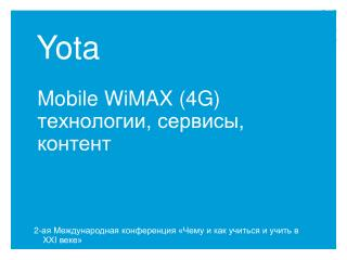 Mobile WiMAX (4G) технологии, сервисы, контент