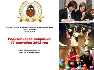 Государственное бюджетное образовательное учреждение города Москвы  лицей № 1548