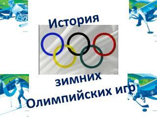 зимних Олимпийских игр