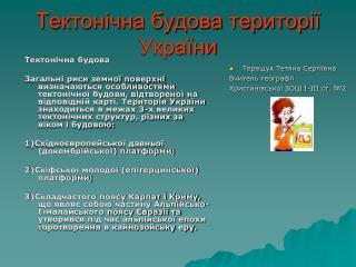 Тектонічна будова території України