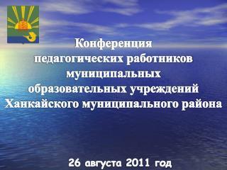 Конференция  педагогических работников муниципальных  образовательных  учреждений