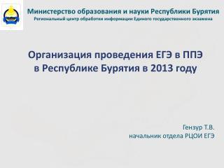 Организация проведения ЕГЭ в ППЭ  в Республике Бурятия в 2013 году