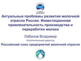 Лабинов Владимир Исполнительный директор Российский союз предприятий молочной отрасли