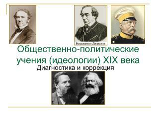 Общественно-политические учения (идеологии)  XIX  века