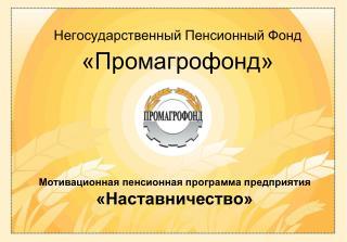 Негосударственный  П енсионный  Ф онд «Промагрофонд»