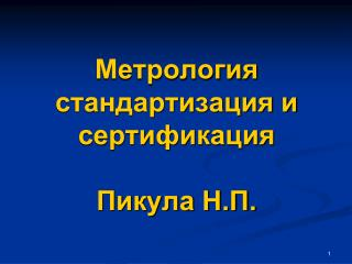 Метрология стандартизация и сертификация Пикула Н.П.