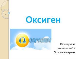 Оксиген