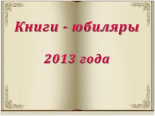 Книги - юбиляры 2013 года