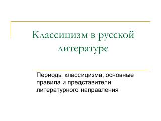 Классицизм в русской литературе