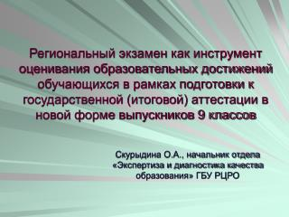 Скурыдина О.А., начальник отдела «Экспертиза и диагностика качества образования» ГБУ РЦРО