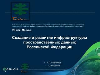 Создание и развитие инфраструктуры  пространственных данных   Российской Федерации