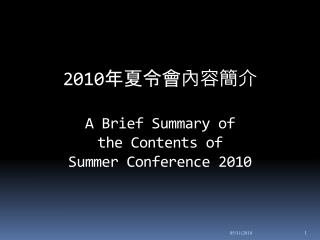 2010 年夏令會內容簡介 A Brief Summary of  the Contents of  Summer Conference 2010