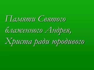Памяти Святого  блаженного Андрея,   Христа ради юродивого