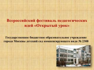 Всероссийский фестиваль педагогических идей «Открытый урок»