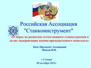 """Российская Ассоциация  """"Станкоинструмент"""""""