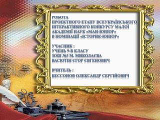 Тема: Історичне  підґрунтя творчості Тараса Григоровича Шевченка. Вірш